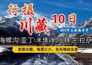 川藏美摄之旅:川藏南线+稻城亚丁→拉萨+羊湖10天+(青藏线6天自选)