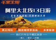 拼车、包车:阿里大北线:西藏往西,一措再措,拉萨朝圣之旅13日游