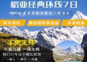 稻亚环线7日:成都—丹巴—新都桥—亚丁—海螺沟—成都