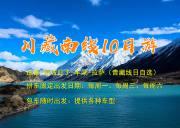 拼车(含住宿)包车:川藏南线+亚丁+羊湖10天+(青藏线自选:圣象天门、翡翠湖、青海湖)