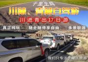 【自驾团】:川藏南线+亚丁+羊湖10天+(青藏线7天自选:圣象天门、翡翠湖、青海湖)