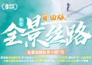 【全景丝路自由版】7天6晚!翡翠湖+丹霞+莫高窟+东台吉乃尔